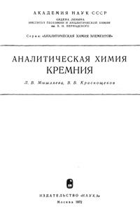 Аналитическая химия кремния — обложка книги.