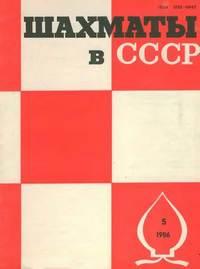 Шахматы в СССР №05/1986 — обложка книги.