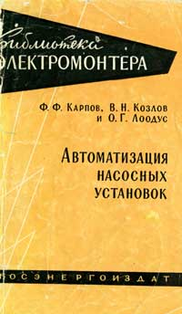 Библиотека электромонтера, выпуск 39. Автоматизация насосных установок — обложка книги.