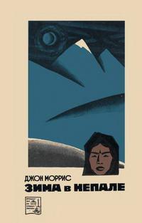 Зима в Непале — обложка книги.