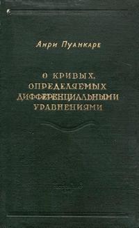 О кривых, определяемых дифференциальными уравнениями — обложка книги.