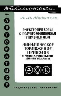 Библиотека по автоматике, вып. 222. Электроприводы с полупроводниковым управлением. Динамическое торможение приводов с асинхронными двигателями — обложка книги.