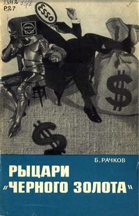 """Владыки капиталистического мира. Рыцари """"черного золота"""" — обложка книги."""