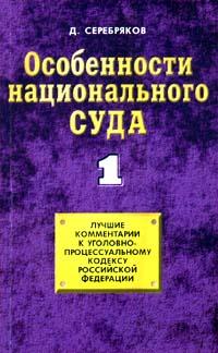 Особенности национального суда - 1. Лучшие комментарии к уголовно-процессуальному кодексу Российской Федерации — обложка книги.