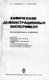Химический демонстрационный эксперимент — обложка книги.