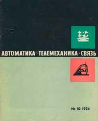 Автоматика, телемеханика и связь №10/1974 — обложка книги.