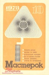 Мастерок №10/1973 — обложка книги.