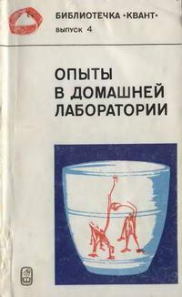 """Библиотечка """"Квант"""". Выпуск 4. Опыты в домашней лаборатории — обложка книги."""