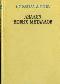Анализ новых металлов — обложка книги.