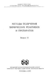 Химические реактивы и препараты. Выпуск 13 — обложка книги.