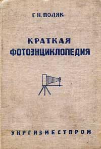 Краткая фотоэнциклопедия — обложка книги.