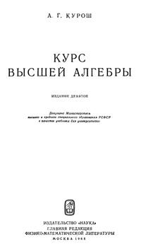 Курс высшей алгебры — обложка книги.