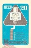 Мастерок №20/1978 — обложка книги.