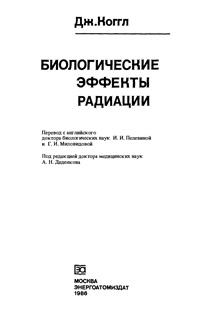 Биологические эффекты радиации — обложка книги.