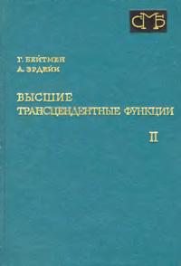 Высшие трансцендентные функции. Т. 2 — обложка книги.