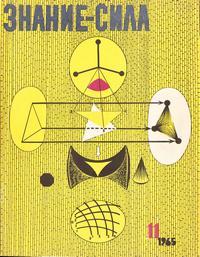 Знание - сила №11/1965 — обложка книги.