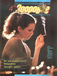 Здоровье №04/1988 — обложка книги.