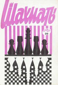 Шахматы (Riga) №20/1973 — обложка книги.