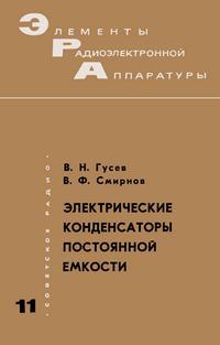 Элементы радиоэлектронной аппаратуры. Вып. 11. Электрические конденсаторы постоянной емкости — обложка книги.