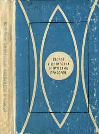 Сборка и юстировка оптических приборов — обложка книги.