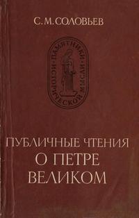 Памятники исторической мысли. Публичные чтения о Петре Великом — обложка книги.