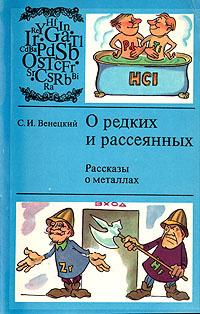 О редких и рассеянных — обложка книги.