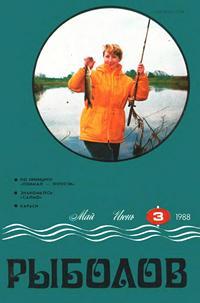 Рыболов №03/1988 — обложка книги.
