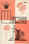 Шахматы (Riga) №05/1974 — обложка книги.