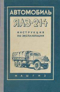 Автомобиль ЯАЗ-214. Инструкция по эксплуатации — обложка книги.