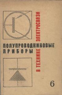 Полупроводниковые приборы в технике электросвязи. Выпуск 6 — обложка книги.