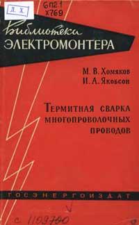 Библиотека электромонтера, выпуск 88. Термитная сварка многопроволочных проводов — обложка книги.