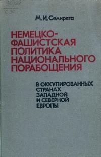 Немецко-фашистская политика национальная порабощения — обложка книги.