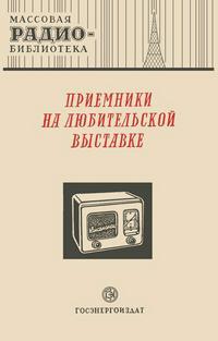 Массовая радиобиблиотека. Вып. 83. Приемники на любительской выставке — обложка книги.