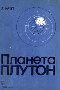 Планета Плутон — обложка книги.