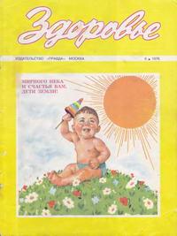 Здоровье №06/1976 — обложка книги.
