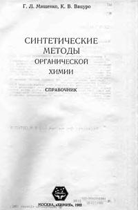 Синтетические методы органической химии — обложка книги.