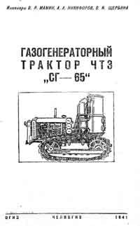 Газогенераторный трактор ЧТЗ «СГ-65» — обложка книги.