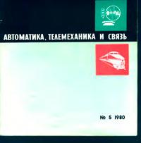 Автоматика, телемеханика и связь №5/1980 — обложка книги.