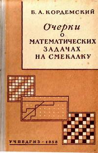 Очерки о математических задачах на смекалку — обложка книги.