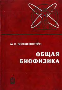 Общая биофизика — обложка книги.
