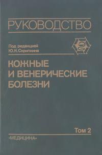 Кожные и венерические болезни. Том 2 — обложка книги.