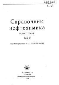 Справочник нефтехимика. Т. 2 — обложка книги.