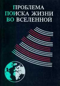 Проблема поиска жизни во Вселенной — обложка книги.