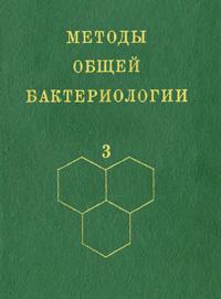 Методы общей бактериологии. Т. 3 — обложка книги.
