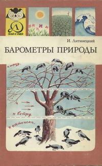 Знай и умей. Барометры природы — обложка книги.