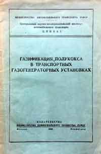 Газификация полукокса в транспортных газогенераторных установках — обложка книги.