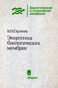 Энергетика биологических мембран — обложка книги.