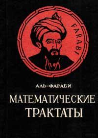 Математические трактаты — обложка книги.
