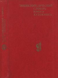 Энциклопедический словарь юного художника — обложка книги.