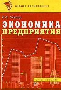 Экономика предприятия. Курс лекций — обложка книги.
